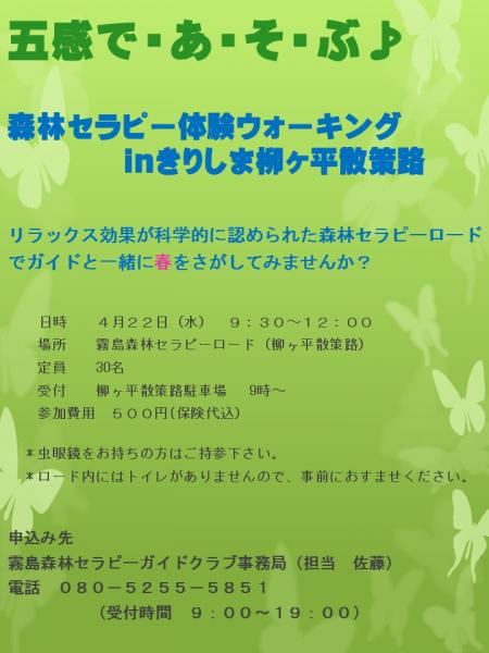 2NEW五感で・あ・そ・ぶ - コピー.