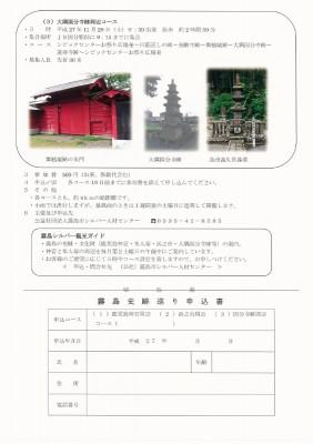 霧島史跡巡り参加者募集 (2) (565x800)