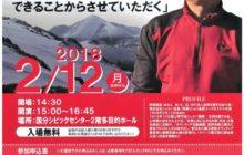 新春特別講演会 阿南誠志氏をお招きし開催します(2月12日開催)