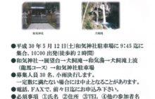 平成30年第1回和気神社史跡巡り(和気神社・犬飼滝)