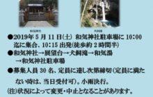 2019第1回和気神社史跡巡り