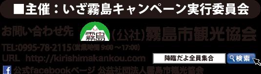 ■主催:いざ霧島キャンペーン実行委員会