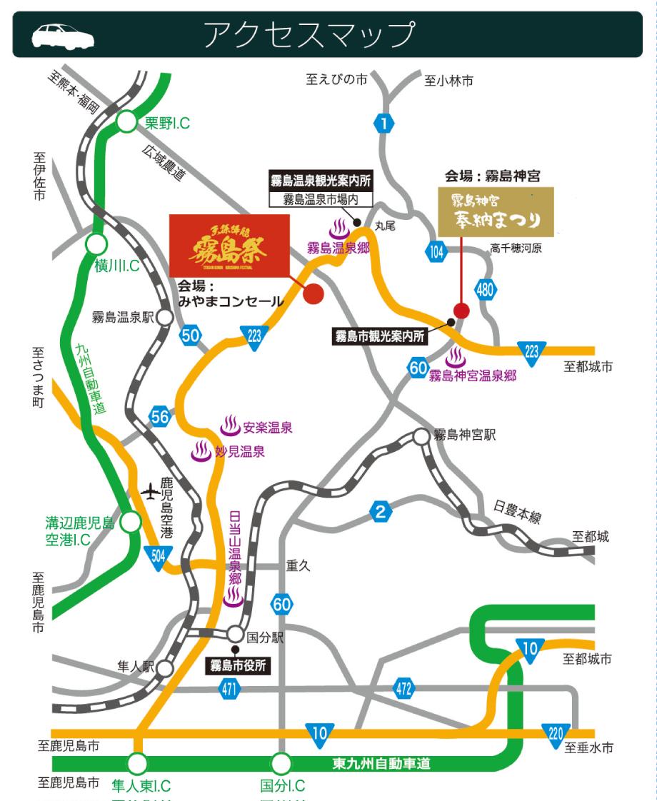 天孫降臨霧島祭 アクセスマップ