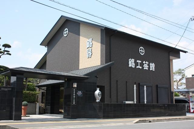 薩摩錫器工芸館 (有)岩切美巧堂