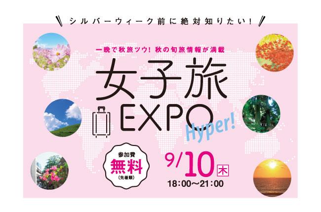 「女子旅EXPOハイパー」が福岡で開催されます!