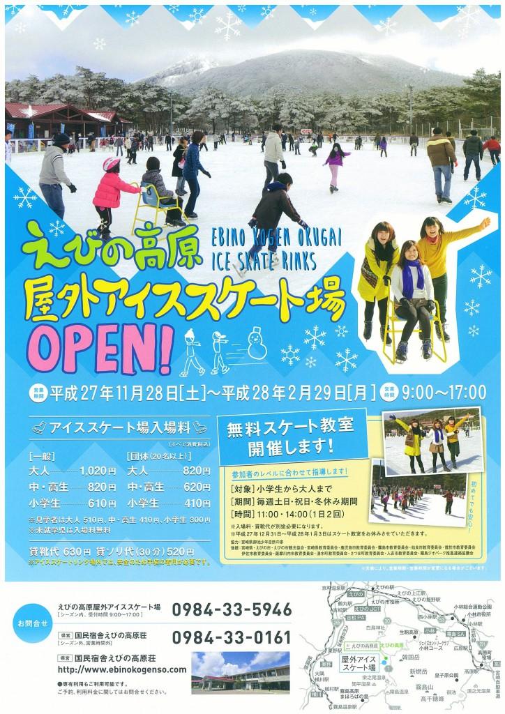 日本最南端!屋外アイススケート場に遊びに出かけませんか?