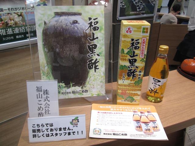 株式会社福山こめ酢の黒酢