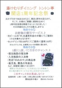 湯けむりダイニング トントン亭 ☆開店1周年記念祭☆