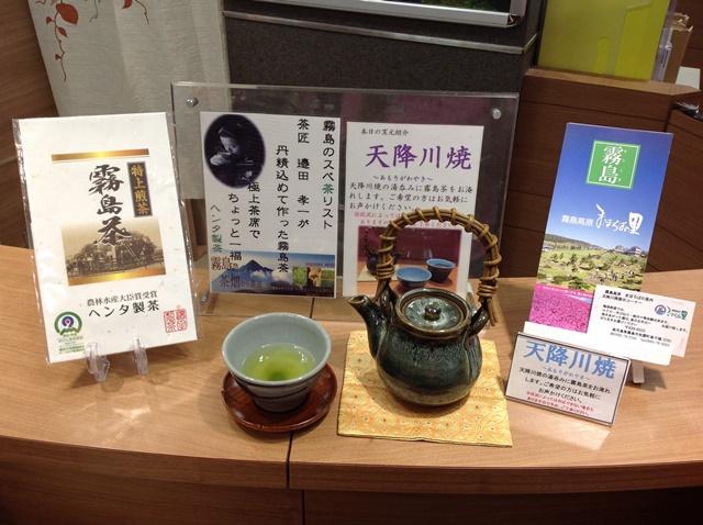 霧島茶と窯元のご紹介