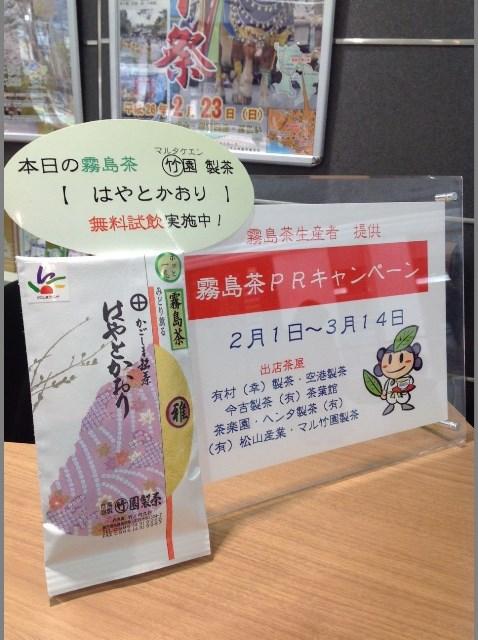 霧島茶PRキャンペーンご報告⑦