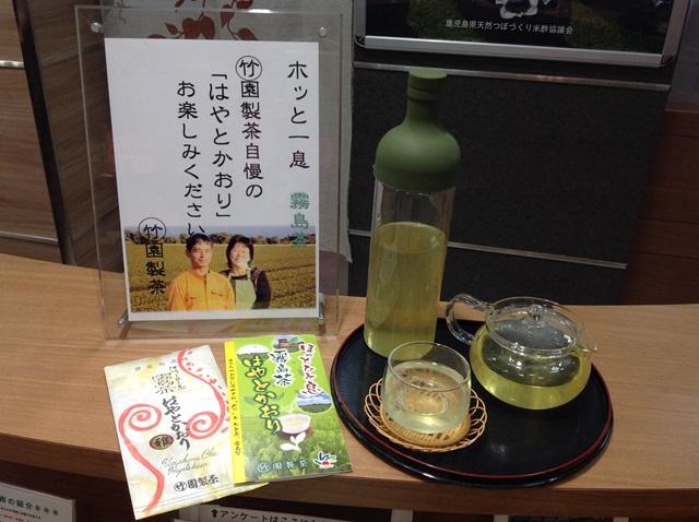 冷茶キャンペーン