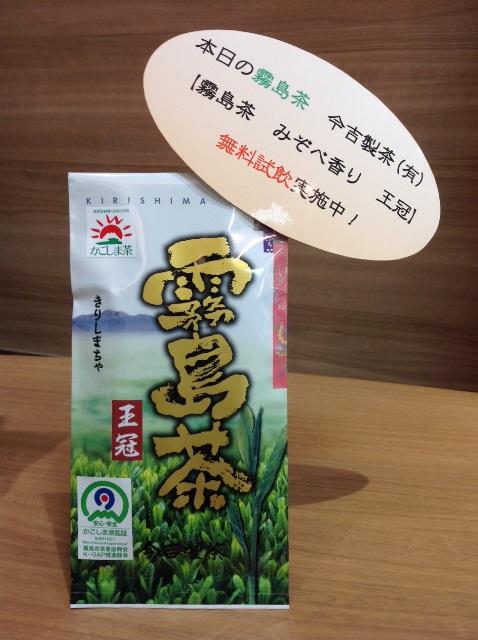 霧島茶PRキャンペーンご報告④