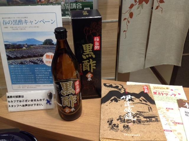 【合資会社伊達醸造の黒酢】
