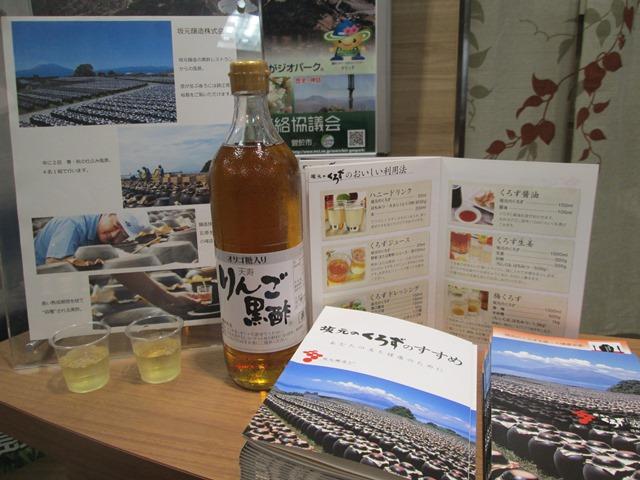坂元醸造株式会社の黒酢
