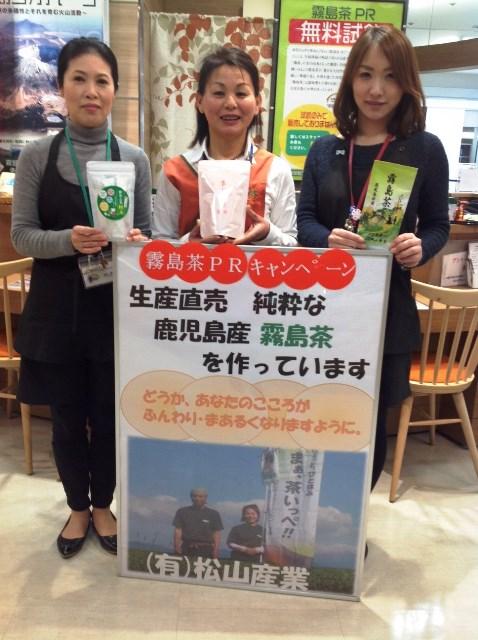 松山産業のお茶をどうぞ