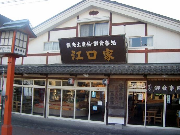 江口家(えぐちや)