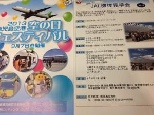 2013空の日フェスティバル!