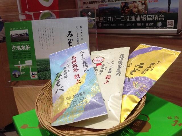 霧島茶PRキャンペーンご報告⑤