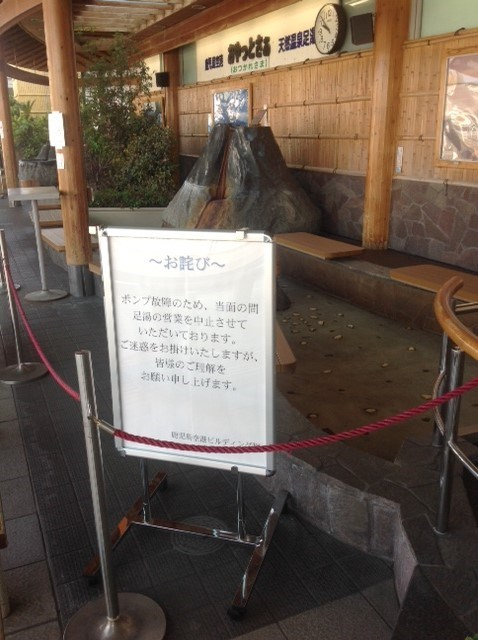 鹿児島空港天然温泉足湯 「おやっとさぁ」