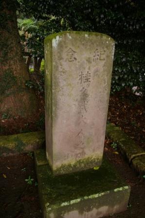 桂久武顕彰碑