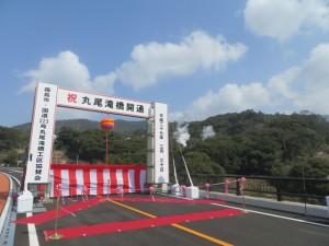 丸尾滝橋が開通しました