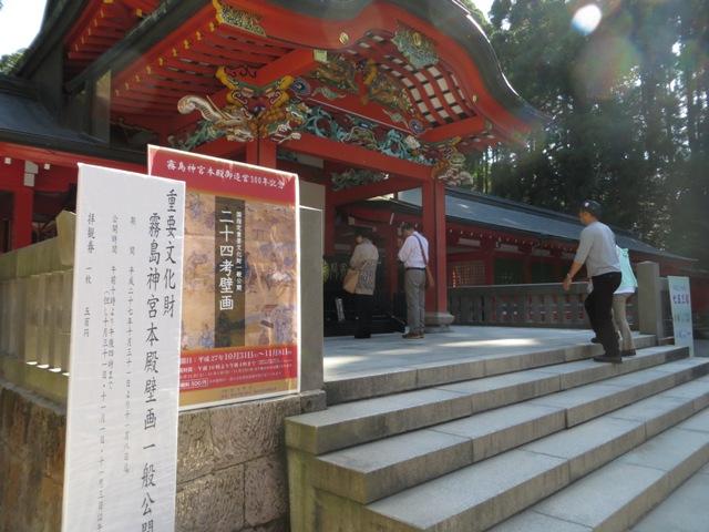 霧島神宮本殿造営三百年記念 国指定重要文化財「二十四孝壁画」公開に先がけ、関係者への公開が行われました