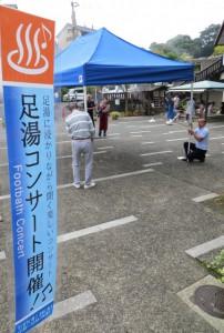 本日と明日、霧島温泉市場で足湯コンサートが開催されます♪