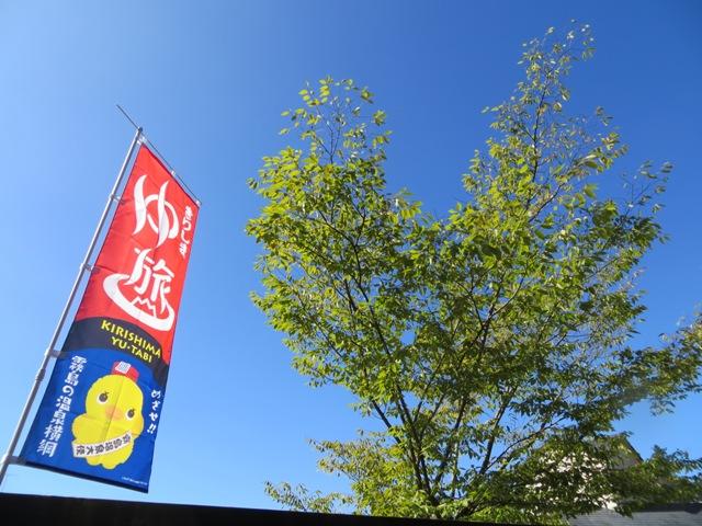霧島の温泉をめぐるスタンプラリー「きりしまゆ旅」 大好評開催中です♡