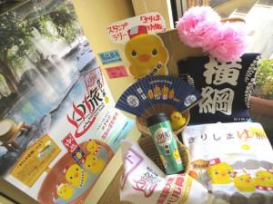 7月31日から始まった「きりしまゆ旅」の副賞のお渡しについてお知らせ