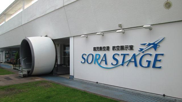 SORA STAGEはご存知ですか?