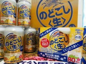 国立公園「霧島」指定80周年 記念デザイン缶!!