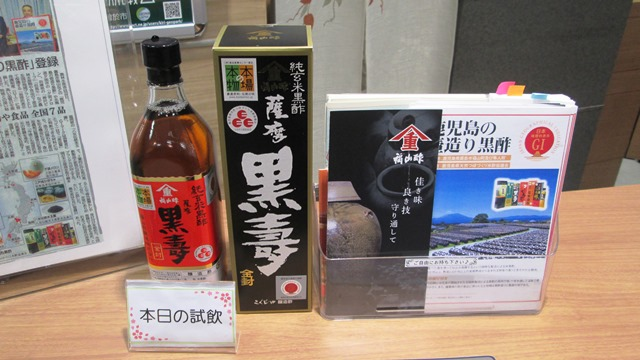 黒酢キャンペーン開催中~♪