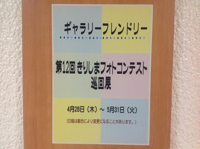 「第12回きりしまフォトコンテスト巡回展」開催中
