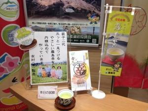 新茶キャンペーン残り3日です!