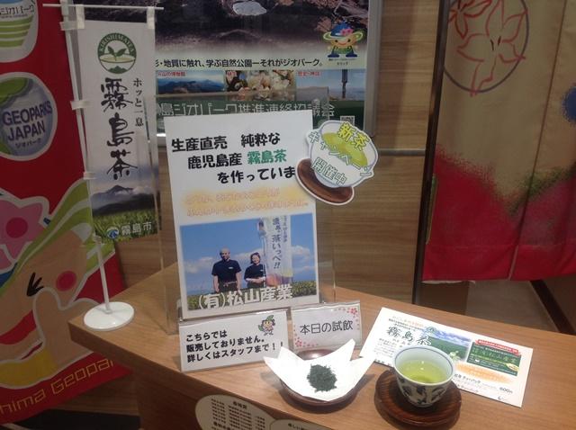 霧島茶新茶キャンペーンまだまだ続きます!