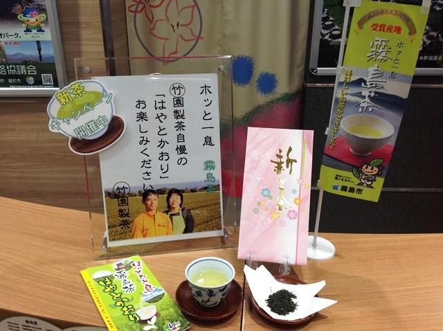 新茶をどうぞ(^_^)/