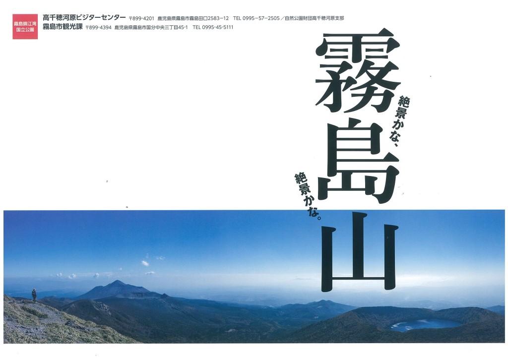 東京・大阪にて霧島山のPRを行います☆