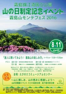 8月11日(木)は山に行こう!