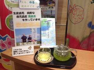 冷茶キャンペーンまだまだ開催中♪