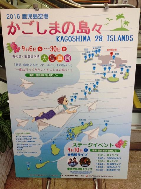 鹿児島の島々PRイベント開催中!