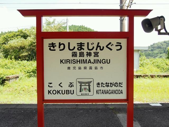まるで霧島神宮!JR霧島神宮駅
