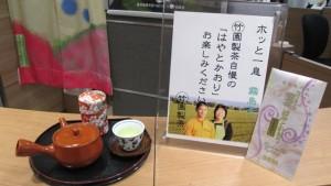 霧島茶の無料試飲を行っています!