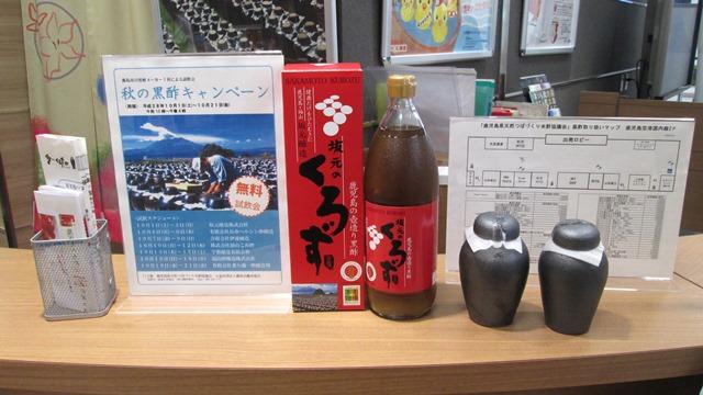 黒酢キャンペーン始まりました!
