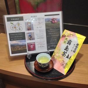 今週の霧島茶♫