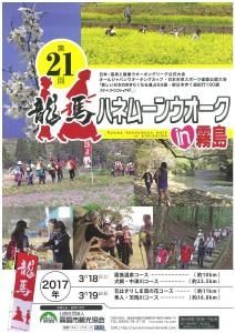 第21回龍馬ハネムーンウオークin霧島を開催します