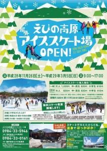 九州最南端!アイススケート場がOPENです☆