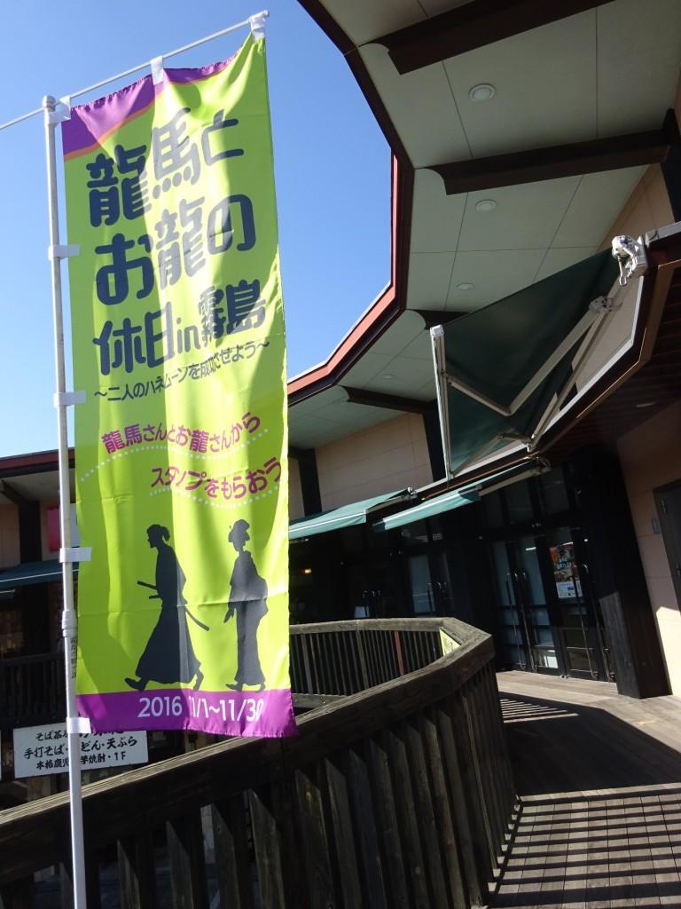 龍馬とお龍の休日in霧島 龍馬さん、今日は温泉市場にいます!