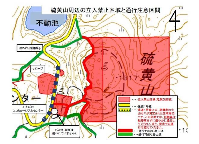 えびの高原(硫黄山)周辺の火山ガスにご注意ください