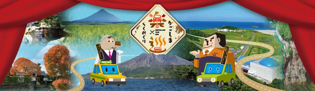 「かごしま らくめぐり」を使って霧島をお得に旅しよう!