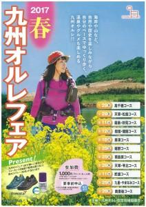 2017春九州オルレフェア「霧島・妙見コース」ウォーキングイベントが開催されます